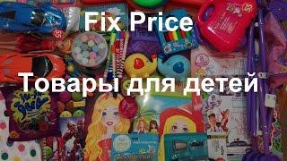 Fix Price Товары для детей. Мой покупки.