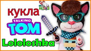 ГОВОРЯЩИЙ ТОМ ЛОЛОЛОШКА ❤️  КАСТОМ ООАК КУКЛЫ ч. 3 Minecraft / My Talking Tom// Muza Rukodeliya 🌺