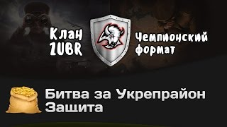 Битва за Укрепрайон - КОРМ2 vs ZUBR