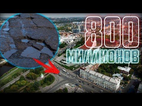 800 миллионов на дороги в Омске!