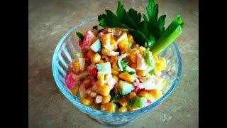 Салат из крабовых палочек, рецепт №1