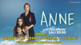 Anne ⁄ Мама 17 серия анонс на русском