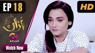 Pakistani Drama   Uraan - Episode 18   Aplus Dramas   Ali Josh, Nimra Khan, Salman Faisal, Kiran