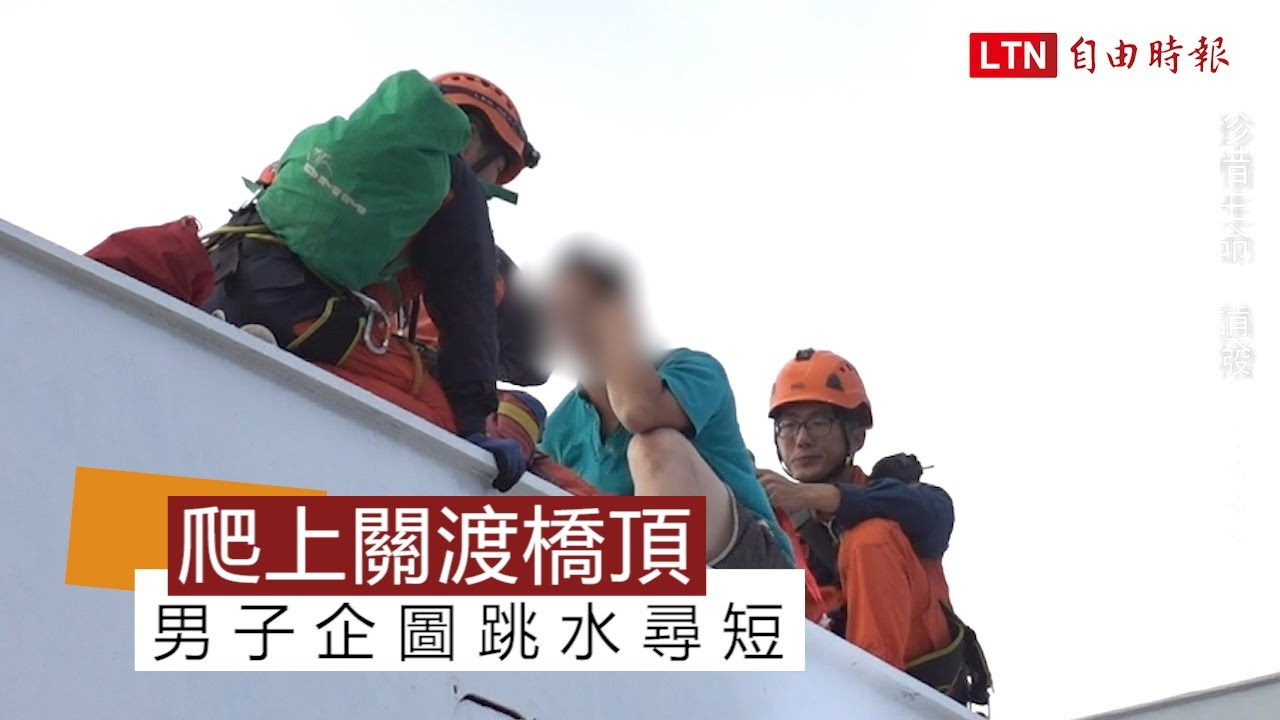 直擊!男子爬上關渡橋頂 消防局動用雲梯車解危