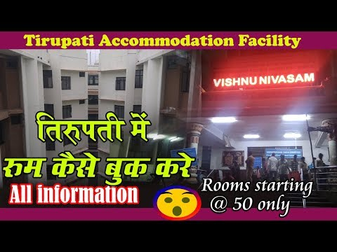 Tirupati Accommodation Facility || Tirupati Balaji Darshan Kaise Kare || Tirupati Room Booking