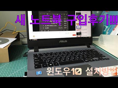 ASUS 노트북 개봉기 | Endlessos에서 윈도우10설치기 | A407MA-EB198
