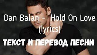 Dan Balan - Hold On Love (lyrics )