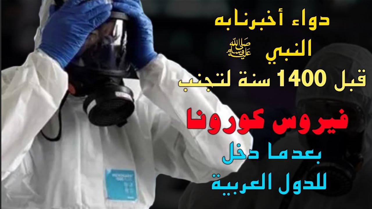 هل تعلم بماذا أمرنا النبي ﷺ قبل 1400 سنة لمواجهة فيروس كورونا؟ ستدهشك الإجابة