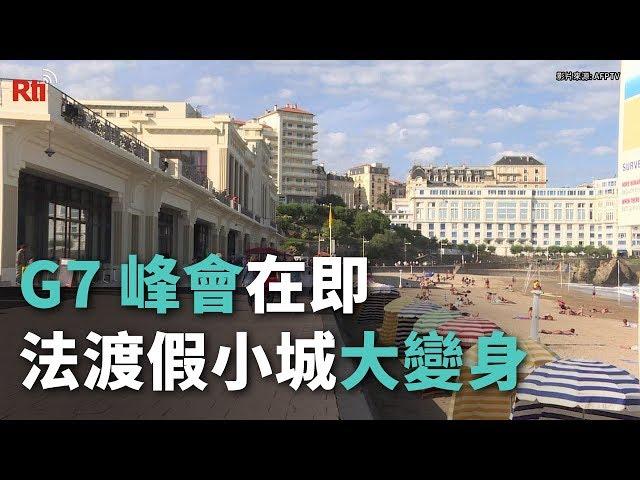 G7峰會在即 法渡假小城大變身【央廣國際新聞】
