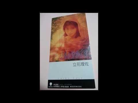 「リサの妖精伝説」 立花理佐
