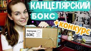 Канцелярский БЕЛКА box + конкурс