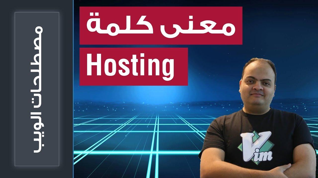 كل ما تريد معرفته عن معنى كلمة Hosting