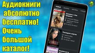 Аудиокниги абсолютно бесплатно! Очень большой каталог! #13годовщинаBanggood