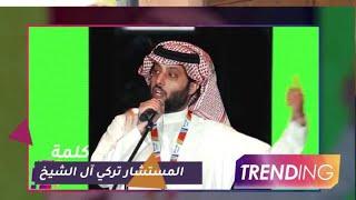 معالي المستشار تركي آل الشيخ يفتتح موسم الرياض رسمياً بكلمة معبرة