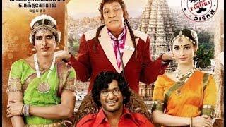 Kathi Sandai Teaser  Kathi Sandai Trailer  Vishal  Vadivelu  All Tamil Cinema