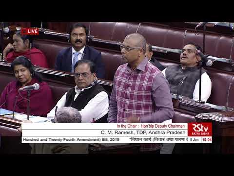 Sh. C.M. Ramesh's Speech | The Constitution (124th Amendment) Bill, 2019