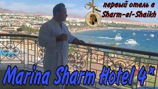 MARINA SHARM HOTEL4 ПЕРВЫЙ ОТЕЛЬ ШАРМА Лучший отель на Naama Bay Египет 2021 Шарм ель Шейх