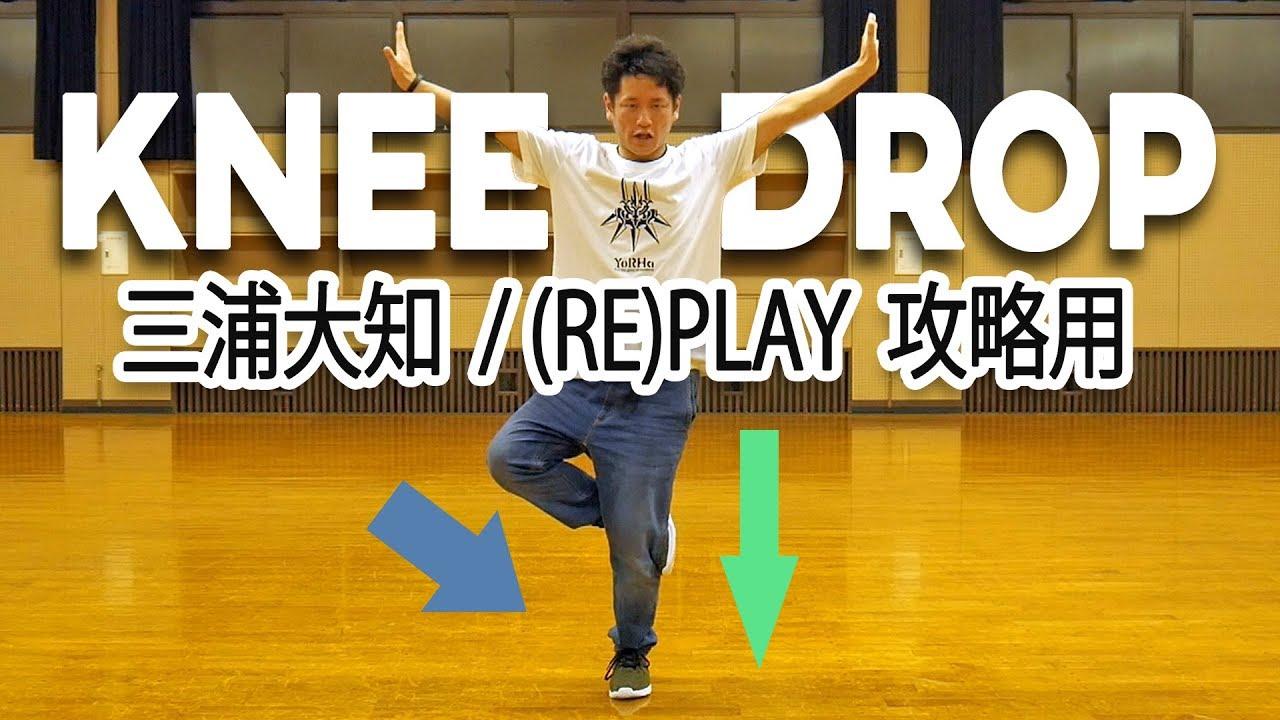 三浦大知 / (RE)PLAY ダンス攻略に向けて「ニードロップ」をマスターしよう
