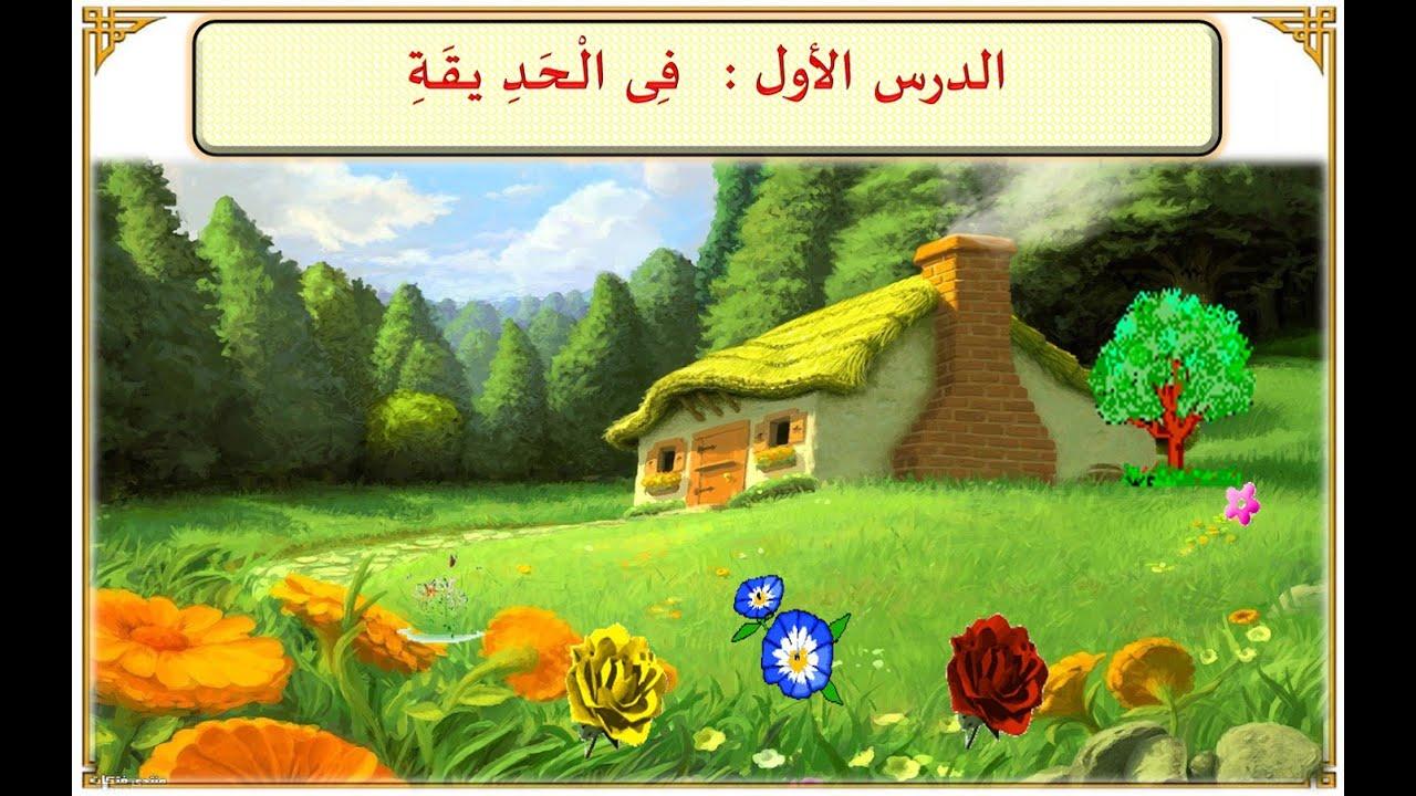 الصف الخامس لغة عربية الفصل الثاني