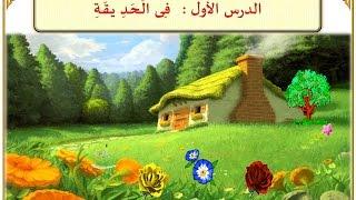 شرح درس - في الحديقة - بطريقة القرائية - لغة عربية للصف الثاني الابتدائي 2016 - الفصل الدراسي الأول