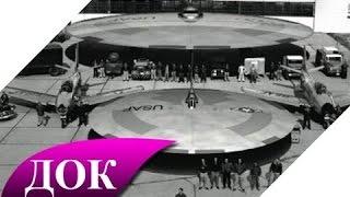 Зона 51, ангар 18 - стоянка НЛО. Документальный фильм