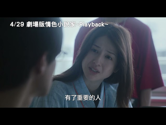4/29《劇場版情色小說家 Playback PORNOGRAPHER: PLAYBACK》 中文預告