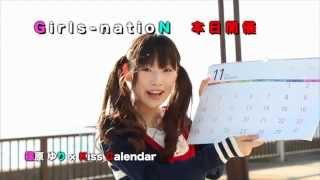 この動画はGirls-natioNとKissCalendarのコラボレーション動画です☆ Gir...