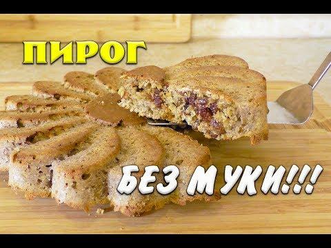 Пирог без Муки Лучший рецепт при похудении Пирог без Муки Ем и Худею Похудела на 39 кг