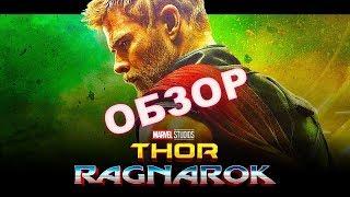 Лучший фильм марвэл Тор 3: Рагнарёк