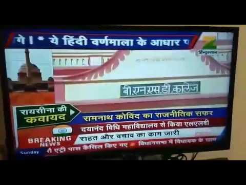 राष्ट्रपति पद के प्रत्याशी रामनाथ गोविंद जी के राजनीतिक साथी डॉक्टर दिवाकर मिश्र विद्यालय समय की स्म
