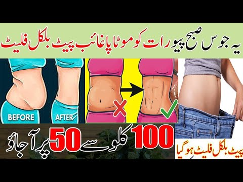 How To Lose Weight Fast Without Exercise In Just 3 days – No Diet No Exercise – Paigham e Shifa Tips