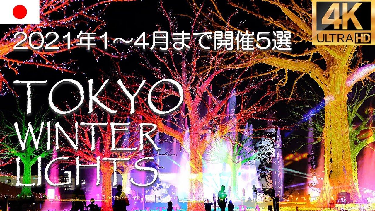 東京クリスマスイルミネーション2021年1~4月まで開催5選|六本木 恵比寿 日比谷 丸の内 大井町