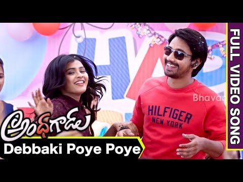 Debbaki Poye Poye Video Song || Andhhagadu Movie Songs || Raj Tarun, Hebah Patel