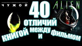 ЧУЖОЙ. 40 ОТЛИЧИЙ между ФИЛЬМОМ и КНИГОЙ