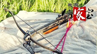 [我有传家宝]比弓箭威力更大的冷兵器——弩| CCTV