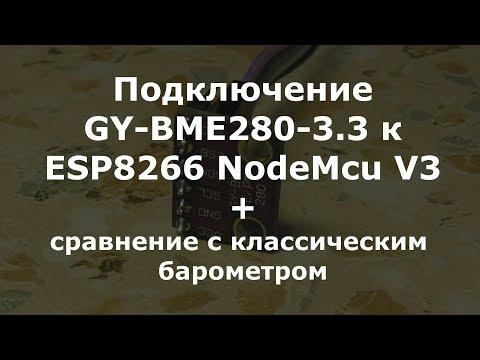 Подключение GY-BME-280 3.3v к ESP8266 NodeMcu V3, сравнение с классическим барометром