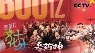 《文化十分》 20190628| CCTV综艺