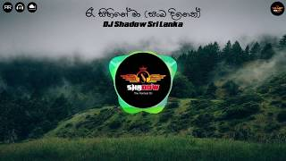 Ra Sihine Ma - Dance Hall Remix (DJ Shadow Sri Lanka)