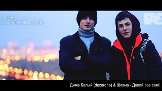 Дима Белый (dozerone) & Шпана - Делай все сам!