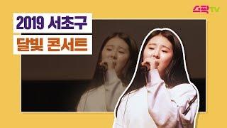 2019 서초구 달빛 콘서트