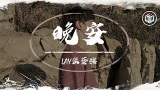 張藝興LAY - 晚安【動態歌詞】「從笑望的雙目 到茫然四顧也是種旅途」♪