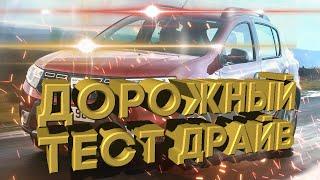 Дорожный тест драйв Dacia Sandero | Test drive Dacia Sandero