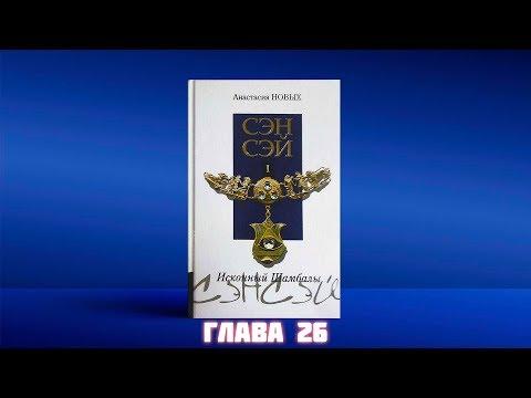 Сэнсэй / Исконный Шамбалы / Глава 26 / Анастасия Новых