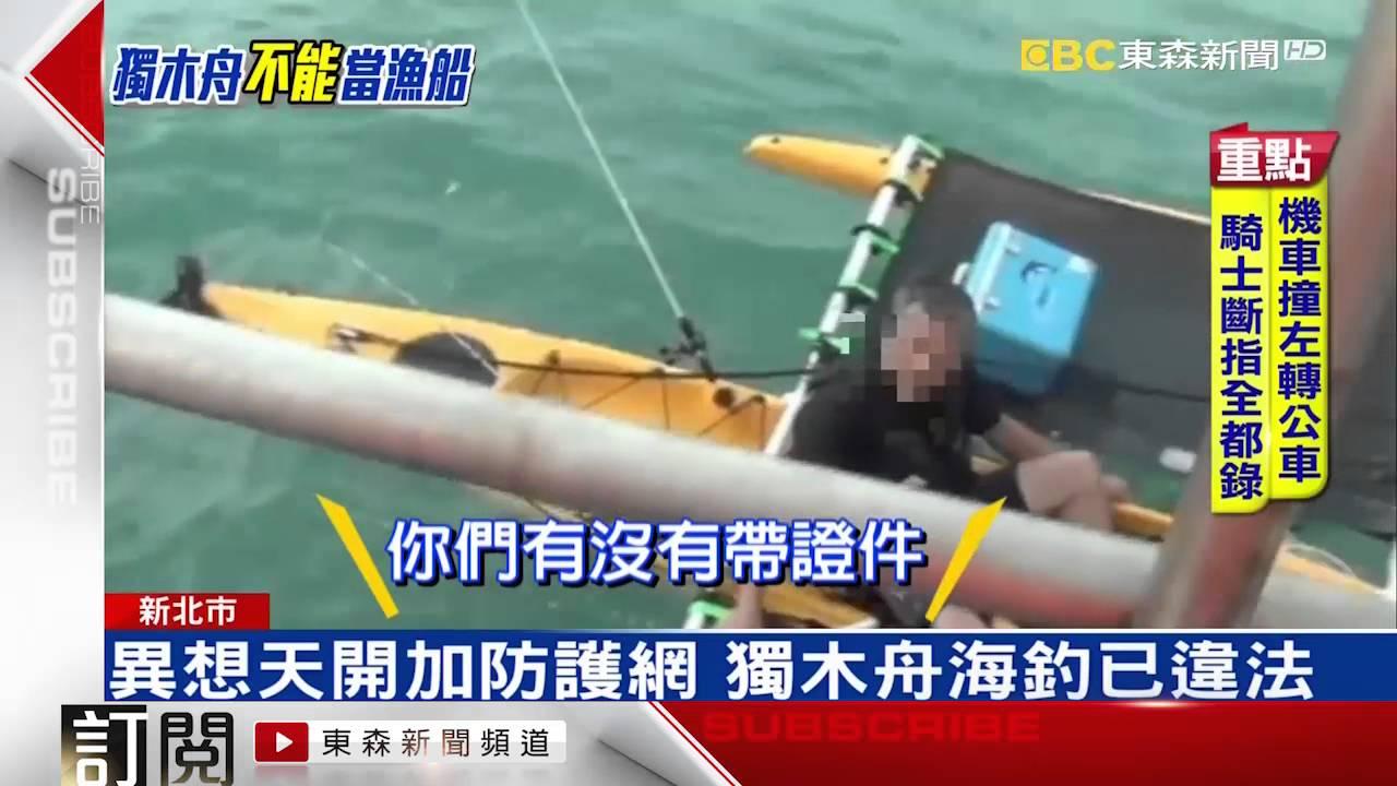 「以為只要是船都可以」 劃獨木舟海釣 最高罰30萬 - YouTube