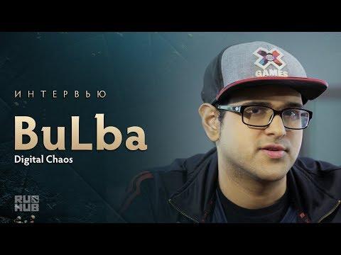 Интервью с Digital Chaos.BuLba @ The International 2017