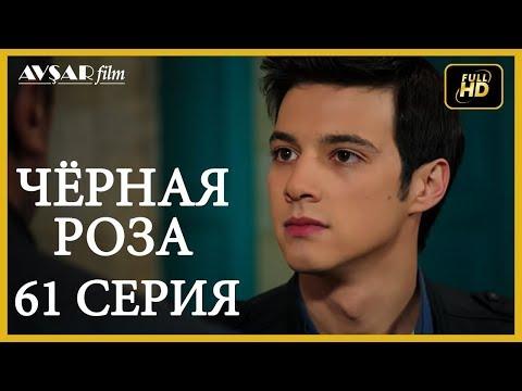 Чёрная роза 61 серия (Русский субтитр)