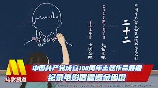 中国共产党成立100周年主题作品展播 纪录电影屡遭资金困境【中国电影报道 | 20200605】