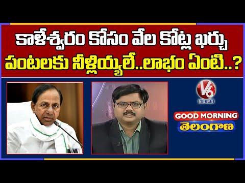 Special Discussion On CM KCR Kaleshwaram Project Tour   V6 Good Morning Telangana