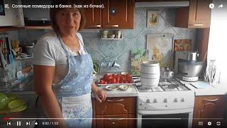 Соленые помидоры в банке. (как из бочки).