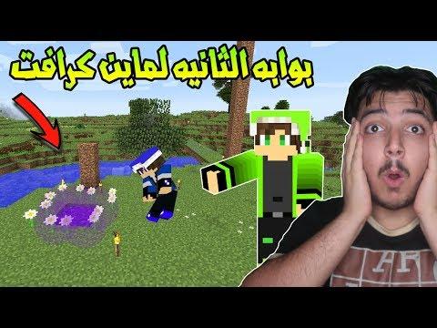 ديرت كرافت #13 بوابه العالم الاخر !!!